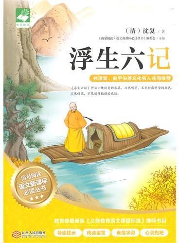 浮生六记(最适合青少年阅读的版本,俞平伯、林语堂、冯其庸等著名文化名人共同推荐的文学经典)