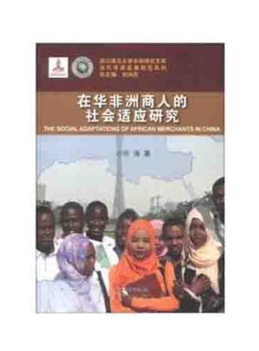 在华非洲商人的社会适应研究