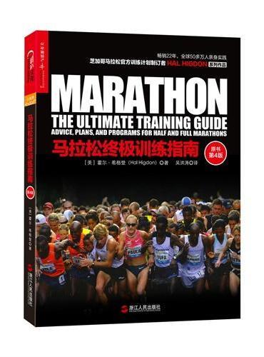 马拉松终极训练指南