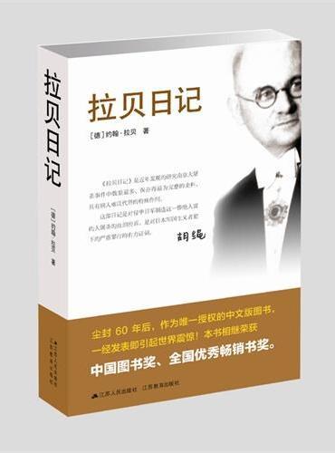 拉贝日记(2015最新版)