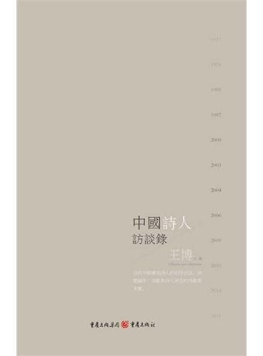 中国诗人访谈录