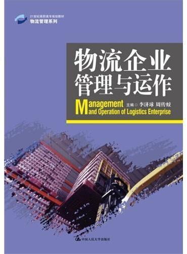物流企业管理与运作(21世纪高职高专规划教材·物流管理系列)