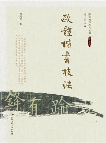 欧体楷书技法(国学教养教育丛书)(附赠练习手册)