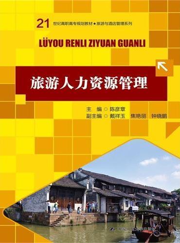 旅游人力资源管理(21世纪高职高专规划教材·旅游与酒店管理系列)