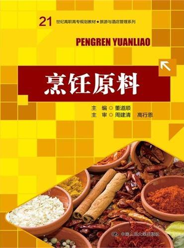 烹饪原料(21世纪高职高专规划教材·旅游与酒店管理系列)