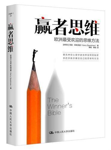 赢者思维:欧洲最受欢迎的思维方法