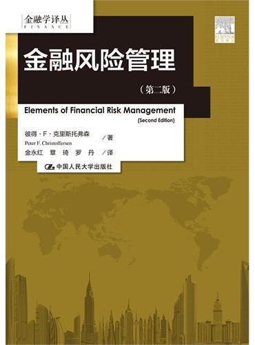 金融风险管理(第二版)(金融学译丛)