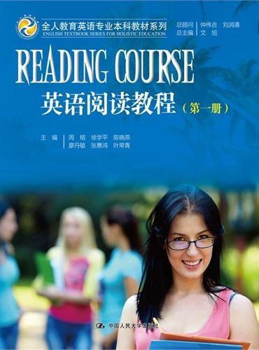 英语阅读教程(第一册)(全人教育英语专业本科教材系列)