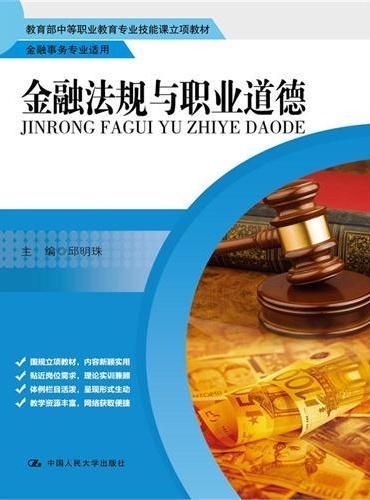 金融法规与职业道德(教育部中等职业教育专业技能课立项教材·金融事务专业适用)