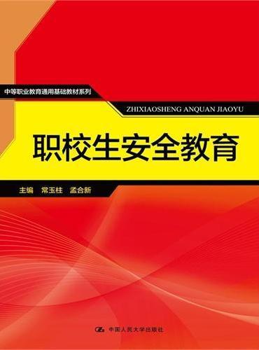 职校生安全教育(中等职业教育通用基础教材系列)