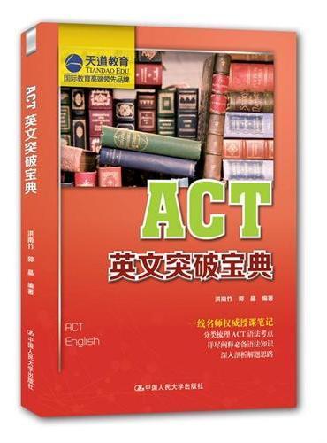 ACT英文突破宝典