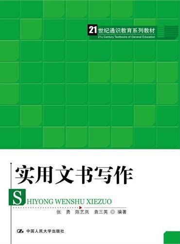 实用文书写作(21世纪通识教育系列教材)