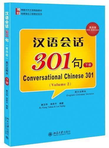 汉语会话301句(第四版)(英文注释本)·下册