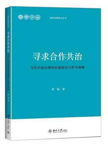 寻求合作共治——当代中国治理的价值取向与哲学阐释