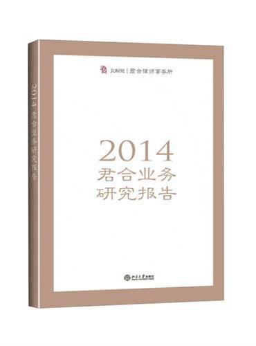 2014年君合业务研究报告