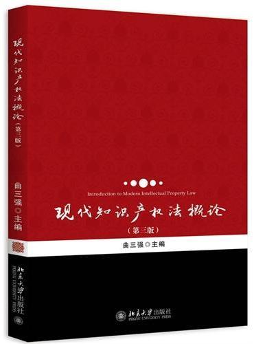 现代知识产权法概论(第三版)