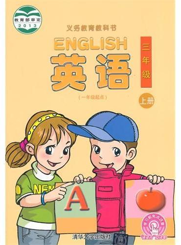英语(一年级起点) 三年级上册