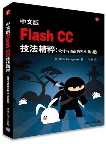 中文版Flash CC技法精粹:设计与动画的艺术(第5版)