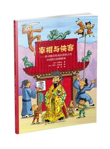 宰相与侠客——你可能喜欢或厌恶的古代中国的100种职业