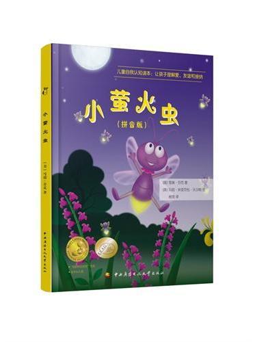 """小萤火虫(美国""""妈妈的选择奖""""金奖""""读者喜爱的国际图书奖""""金奖,儿童自我认知绘本。)"""
