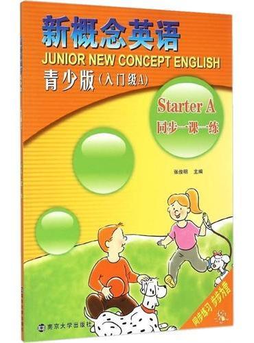 新概念英语青少版同步一课一练·入门级A