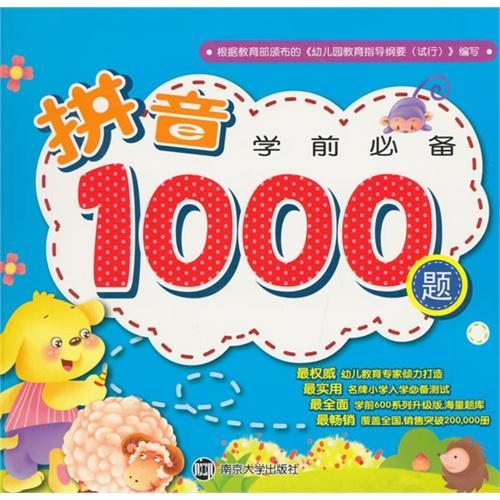 学前必备·拼音1000题