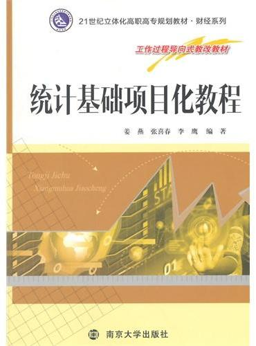 21世纪立体化高职高专规划教材·财经系列/统计基础项目化教程