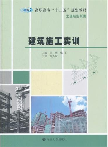"""高职高专""""十二五""""规划教材·土建专业系列/建筑施工实训"""