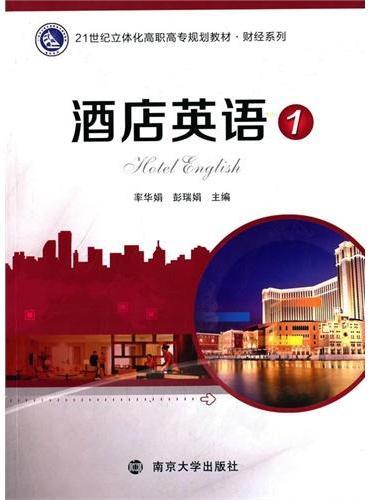 21世纪立体化高职高专规划教材·财经系列/酒店英语:1