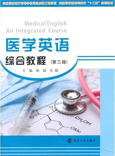 医学英语综合教程(第三版)