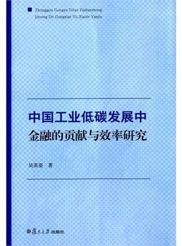 低碳前沿系列:中国工业低碳发展中金融的贡献与效率研究