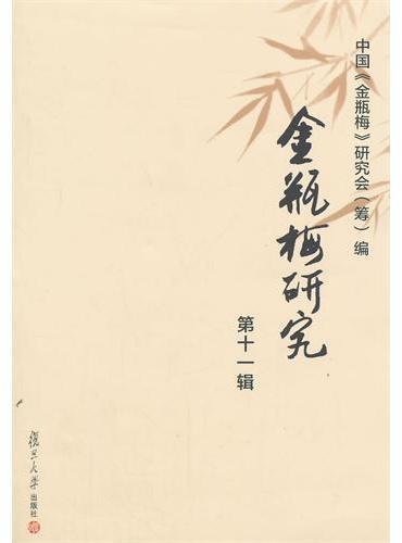 金瓶梅研究(第十一辑):第十届(兰陵)国际《金瓶梅》学术讨论会专辑