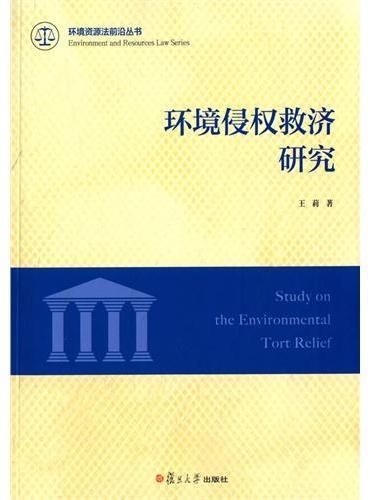 环境资源法前沿丛书:环境侵权救济研究