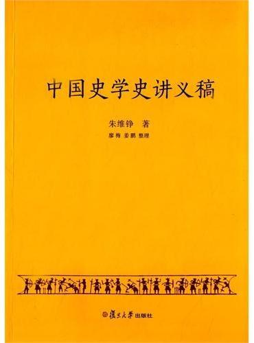中国史学史讲义稿