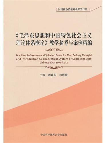 《毛泽东思想和中国特色社会主义理论体系概论》教学参考与案例精编