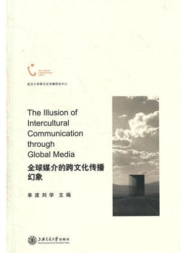 全球媒介的跨文化传播幻象