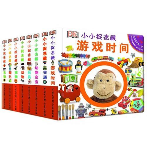 DK小小捉迷藏?精装套装共8册