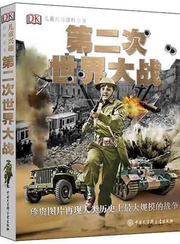 DK儿童兴趣百科全书·第二次世界大战