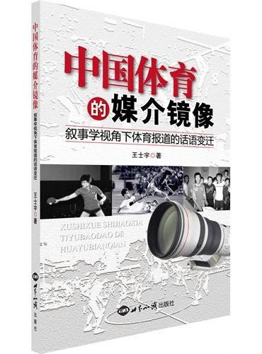 中国体育的媒介镜像:叙事学视角下中国体育报道的话语变迁