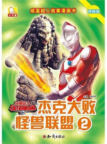 咸蛋超人故事漫画书·杰克大败怪兽联盟2