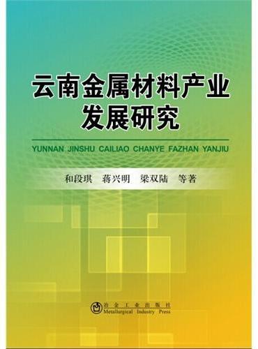 云南金属材料产业发展研究