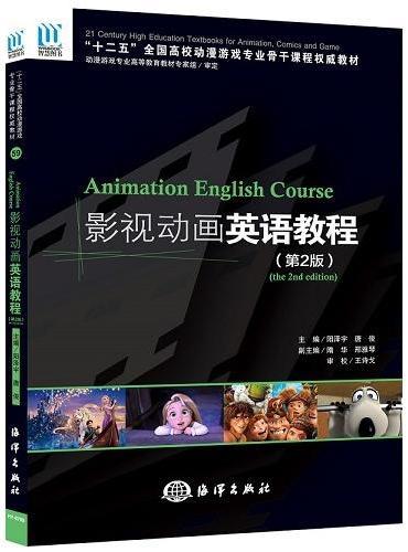 影视动画英语教程(第2版)