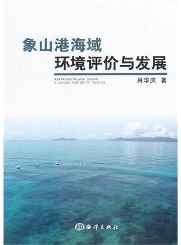 象山港海域环境评价与发展