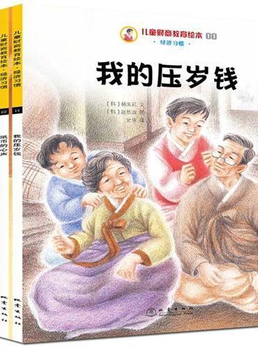 儿童财商教育绘本·经济习惯(全5册)培养高财商,打造黄金未来!