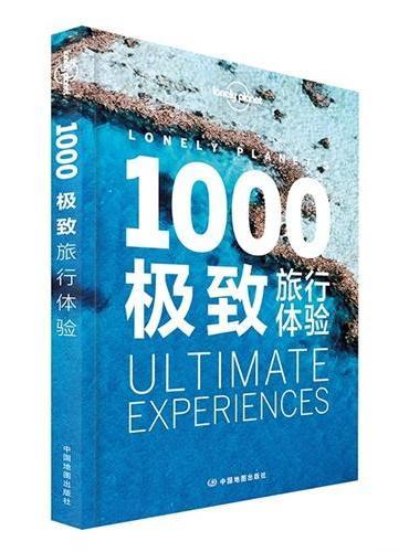 孤独星球Lonely Planet旅行指南系列:1000极致旅行体验(2015年全新版)