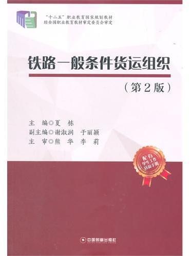 铁路一般条件货运组织(第2版)