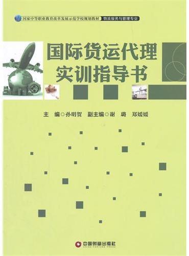 国际货运代理实训指导书