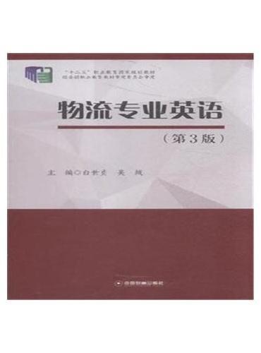 物流专业英语(第3版)