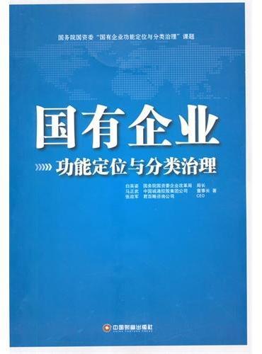 国有企业功能定位与分类治理