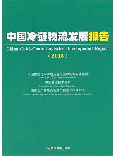 中国冷链物流发展报告(2015)